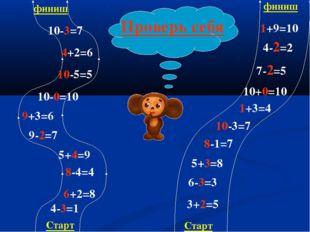 Старт Старт финиш финиш 3+2=5 5+3=8 8-1=7 10-3=7 10+0=10 7-2=5 1+9=10 4-3=1