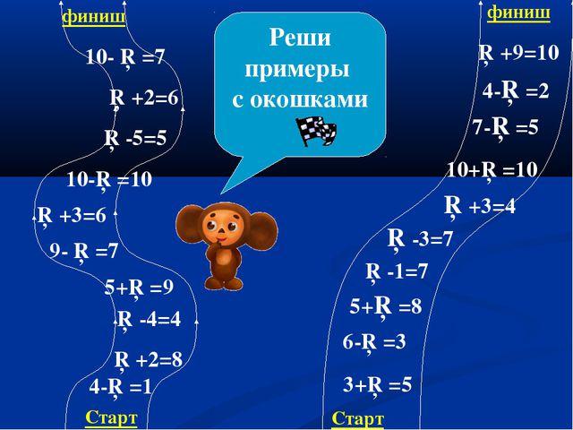 Старт Старт финиш финиш 3+□=5 5+□=8 □-1=7 □-3=7 10+□=10 7-□=5 □+9=10 4-□=1 □...