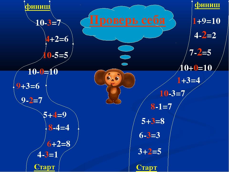 Старт Старт финиш финиш 3+2=5 5+3=8 8-1=7 10-3=7 10+0=10 7-2=5 1+9=10 4-3=1...