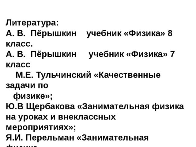 Литература: А. В. Пёрышкин учебник «Физика» 8 класс. А. В. Пёрышкин учебник...