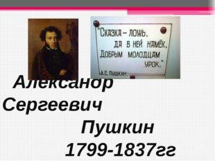 Александр Сергеевич Пушкин 1799-1837гг