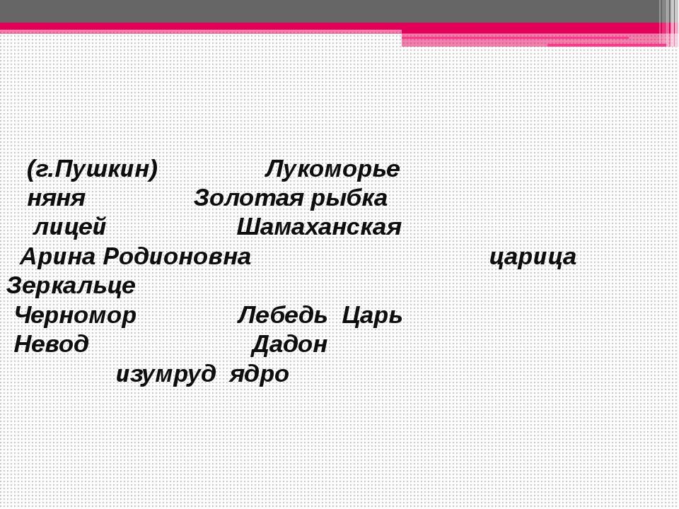 (г.Пушкин) Лукоморье няня Золотая рыбка лицей Шамаханская Арина Родионовна ц...
