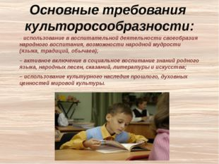 Принцип центрации воспитания этот принцип предполагает, что стратегия и та
