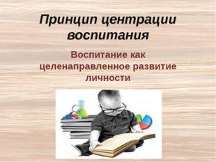 Воспитание необходимо центрировать на следующих аспектах развития личности:
