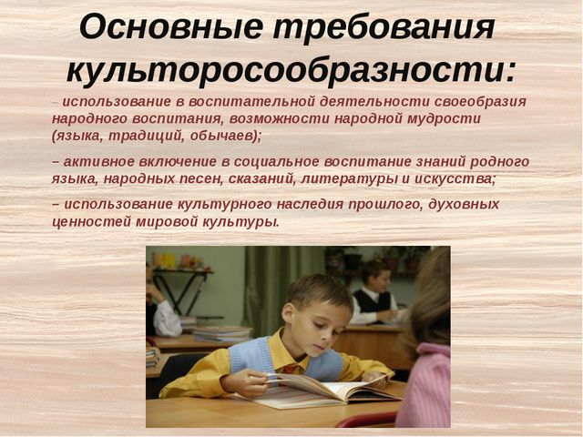 Принцип центрации воспитания этот принцип предполагает, что стратегия и та...