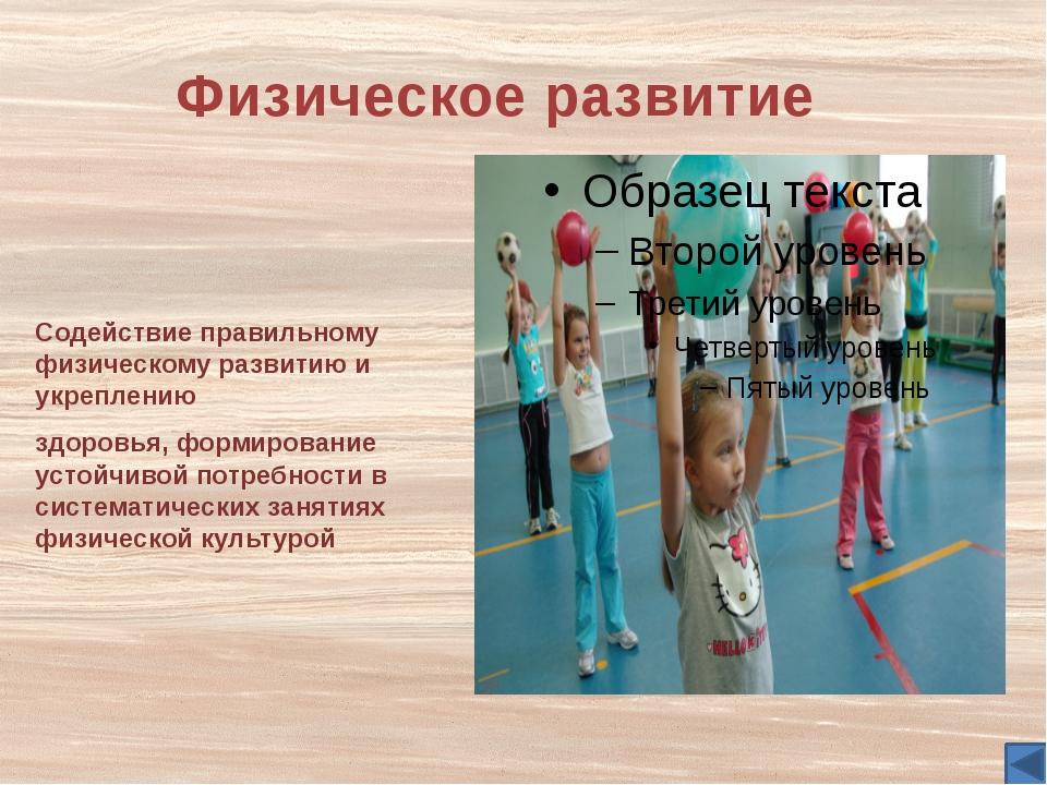 Социальное развитие Овладение способами взаимодействия с людьми, формирование...