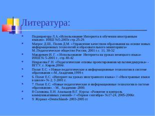Литература: Подопригора Л.А.»Использование Интернета в обучении иностранным я
