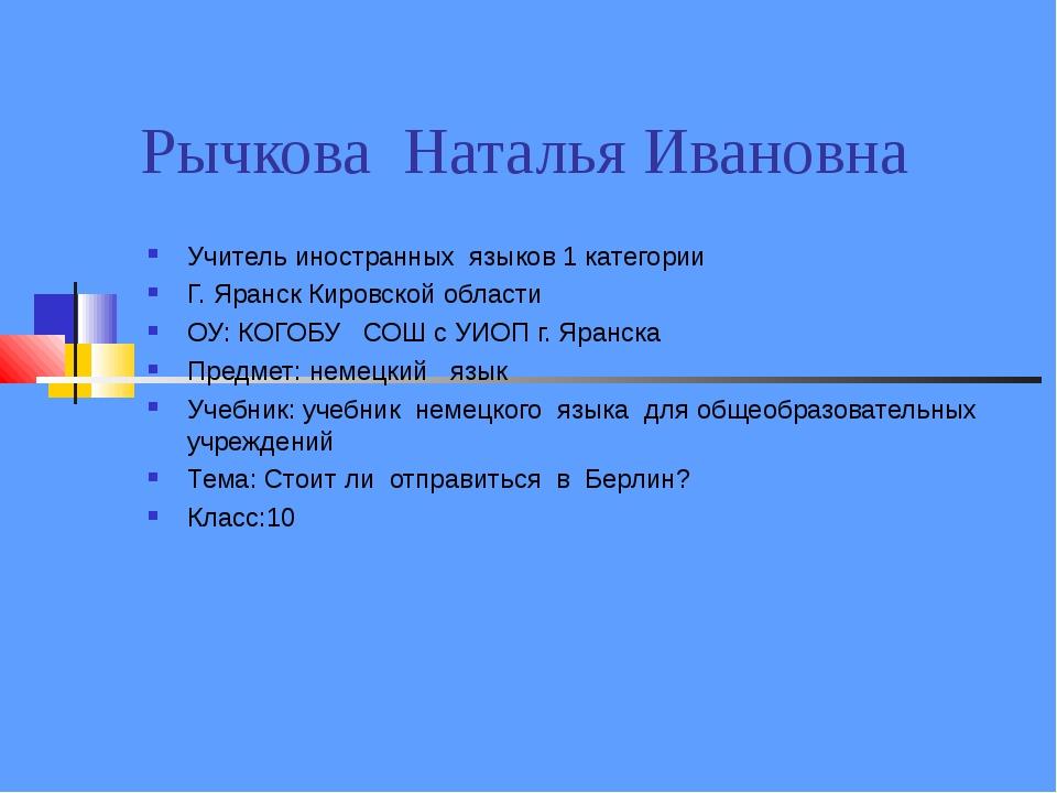 Рычкова Наталья Ивановна Учитель иностранных языков 1 категории Г. Яранск Кир...