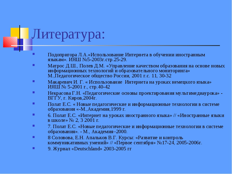 Литература: Подопригора Л.А.»Использование Интернета в обучении иностранным я...