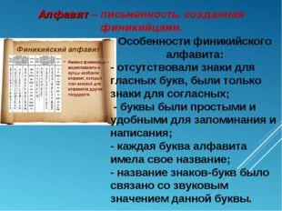 Алфавит – письменность, созданная финикийцами. Особенности финикийского алфав