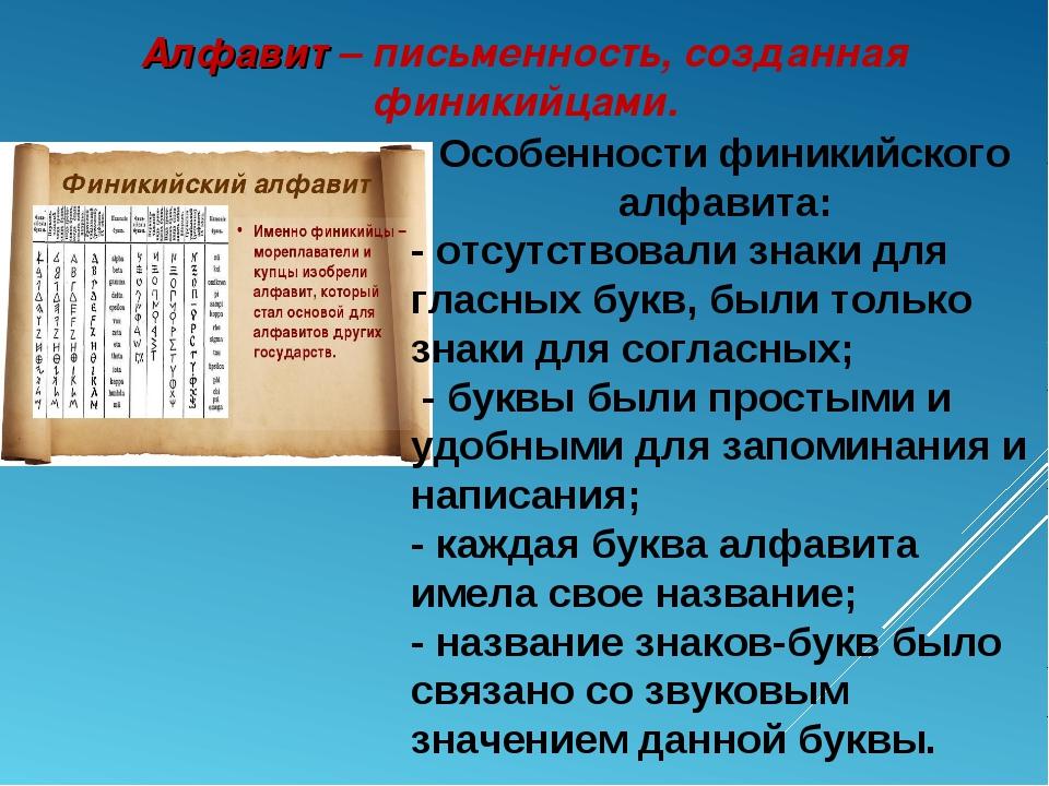 Алфавит – письменность, созданная финикийцами. Особенности финикийского алфав...