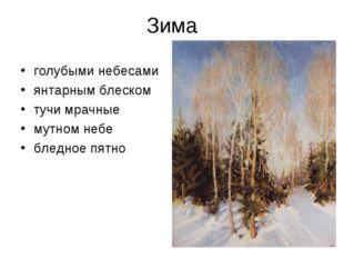 Зима голубыми небесами янтарным блеском тучи мрачные мутном небе бледное пятно