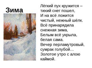 Зима Лёгкий пух кружится – тихий снег пошел, И на всё ложится чистый, нежный