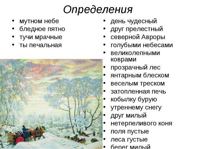 Определения мутном небе бледное пятно тучи мрачные ты печальная день чудесный...