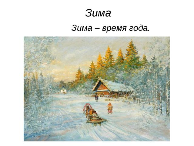Зима Зима – время года.