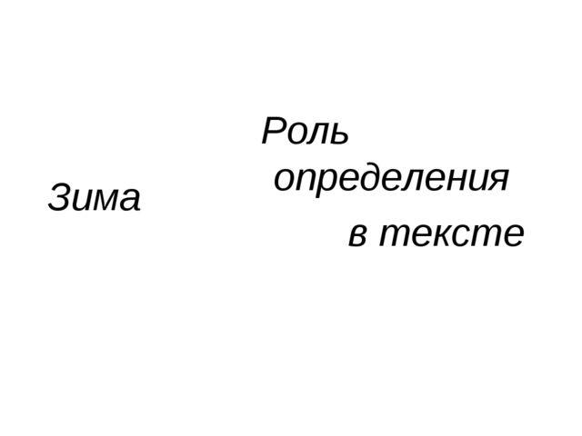 Зима Роль определения в тексте