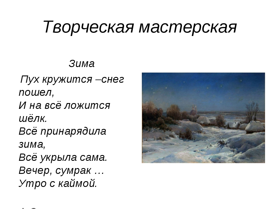 Творческая мастерская Зима Пух кружится –снег пошел, И на всё ложится шёлк. В...