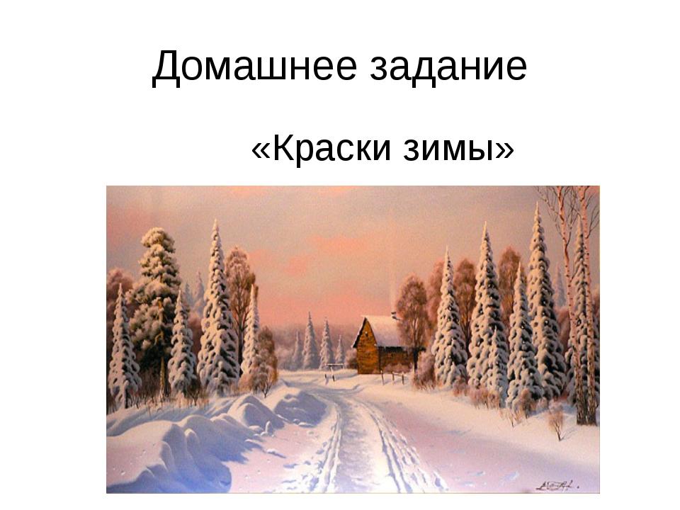 Домашнее задание «Краски зимы»