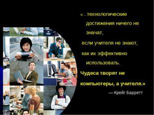 «…технологические достижения ничего не значат, если учителя не знают, как их