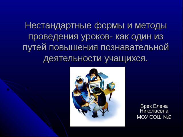 Нестандартные формы и методы проведения уроков- как один из путей повышения п...