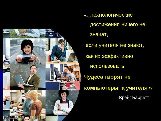 «…технологические достижения ничего не значат, если учителя не знают, как их...