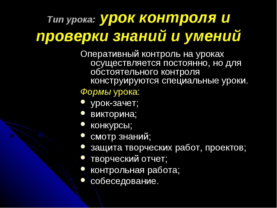 Тип урока: урок контроля и проверки знаний и умений Оперативный контроль на у...