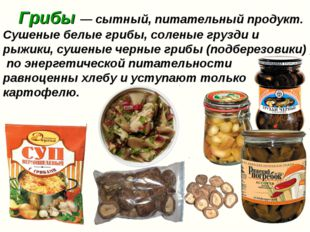 Грибы — сытный, питательный продукт. Сушеные белые грибы, соленые грузди и р
