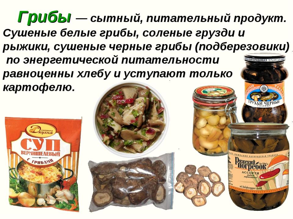 Грибы — сытный, питательный продукт. Сушеные белые грибы, соленые грузди и р...