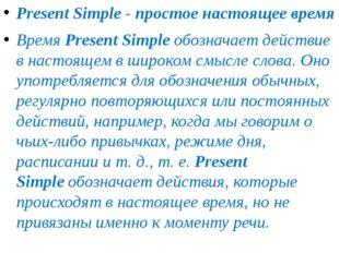 Present Simple - простое настоящее время ВремяPresent Simpleобозначает дейс