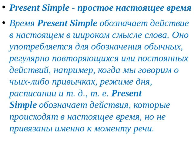 Present Simple - простое настоящее время ВремяPresent Simpleобозначает дейс...