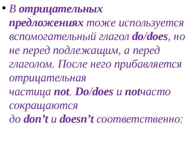 Вотрицательных предложенияхтоже используется вспомогательный глаголdo/does...