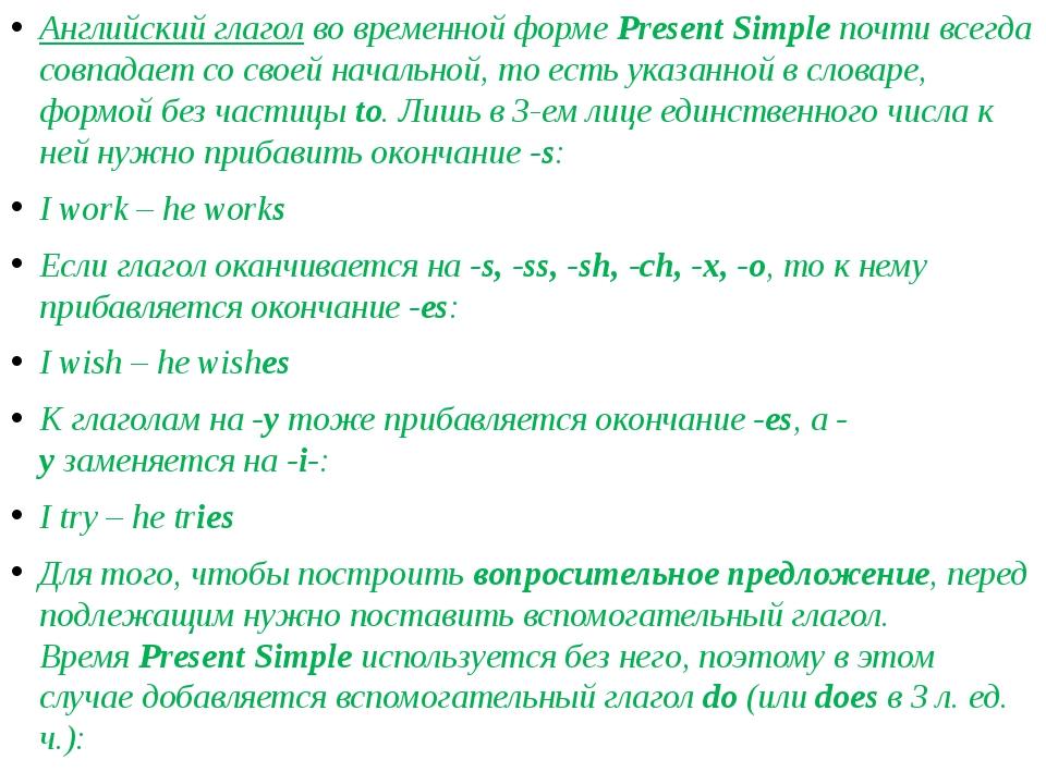 Английский глаголво временной формеPresent Simpleпочти всегда совпадает со...