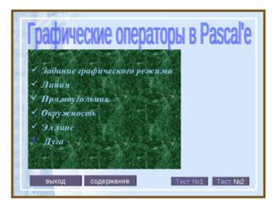 Задание графического режима Линия Прямоугольник Окружность Эллипс Дуга выход