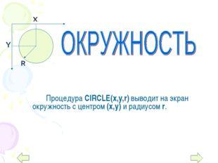 Процедура CIRCLE(x,y,r) выводит на экран окружность с центром (х,у) и ради