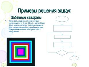 Примеры решения задач: Нарисовать квадраты, стороны которых увеличиваются от