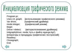 Program pr; Uses crt, graph; {использование графического режима} Var driver,