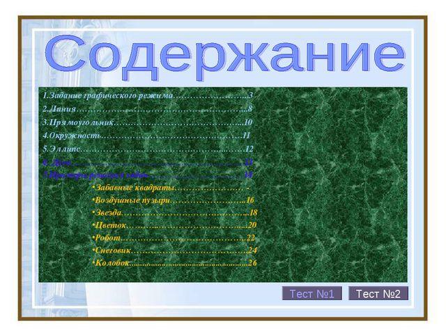 1.Задание графического режима……………………...3 2.Линия…………………………………………………...8 3.Пр...