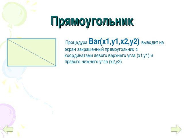 Прямоугольник Процедура Bar(x1,y1,x2,y2) выводит на экран закрашенный прямоуг...