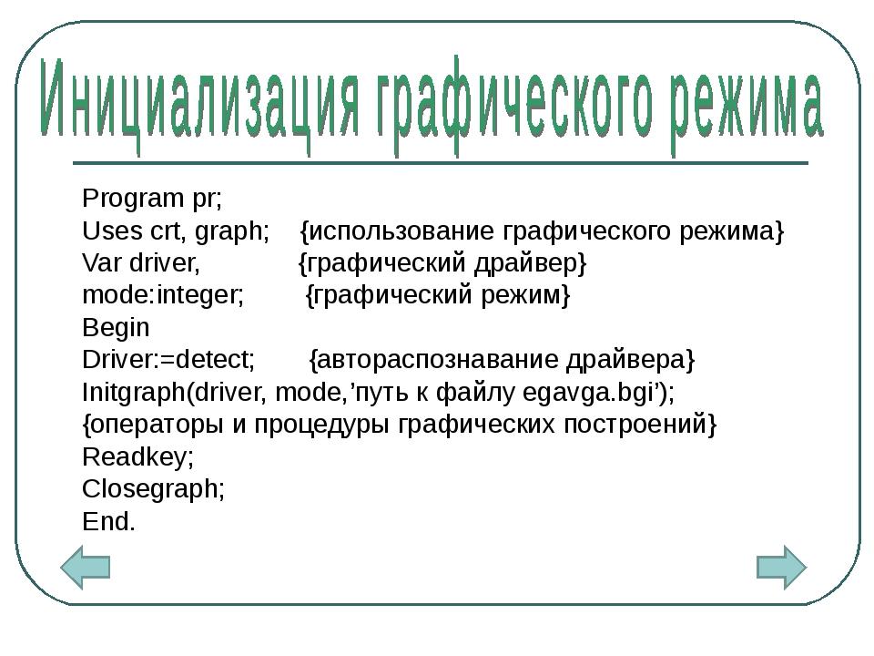 Program pr; Uses crt, graph; {использование графического режима} Var driver,...