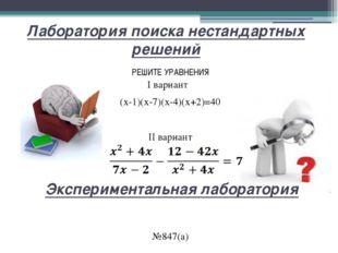 Лаборатория поиска нестандартных решений РЕШИТЕ УРАВНЕНИЯ I вариант (x-1)(x-7