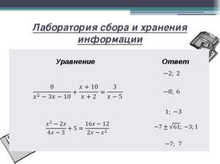 Лаборатория сбора и хранения информации Уравнение Ответ