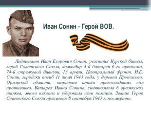 Иван Сонин - Герой ВОВ. Лейтенант Иван Егорович Сонин, участник Курской битв