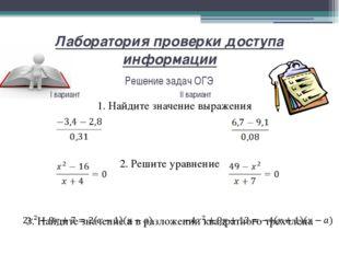Лаборатория проверки доступа информации Решение задач ОГЭ I вариант II вариан