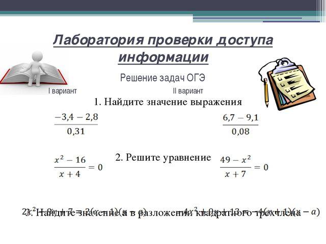 Лаборатория проверки доступа информации Решение задач ОГЭ I вариант II вариан...