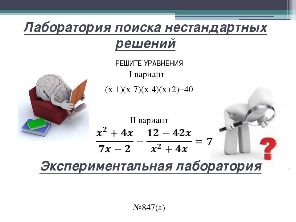 Лаборатория поиска нестандартных решений РЕШИТЕ УРАВНЕНИЯ I вариант (x-1)(x-7...