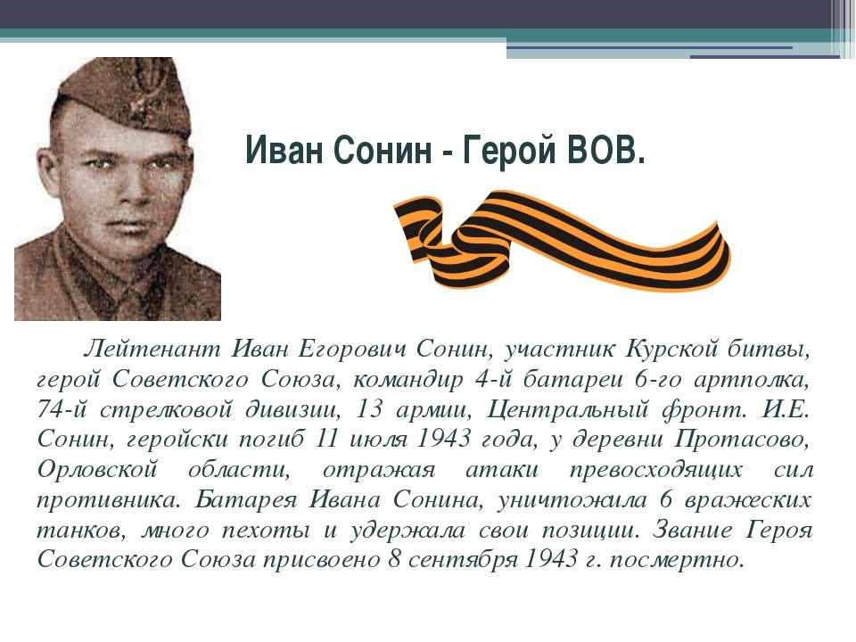 Иван Сонин - Герой ВОВ. Лейтенант Иван Егорович Сонин, участник Курской битв...