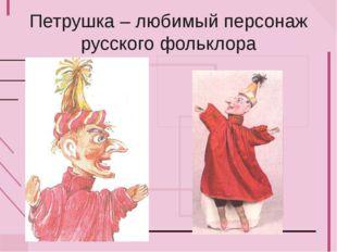 Петрушка – любимый персонаж русского фольклора