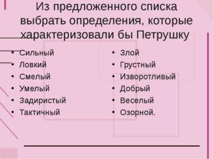 Из предложенного списка выбрать определения, которые характеризовали бы Петру