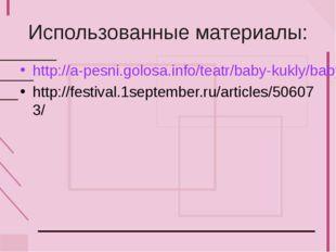 Использованные материалы: http://a-pesni.golosa.info/teatr/baby-kukly/baby-ku
