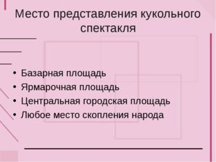 Место представления кукольного спектакля Базарная площадь Ярмарочная площадь
